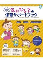 「背景」から考える 気になる子の保育サポートブック