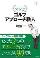 マンガ ゴルフ アプローチ職人