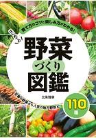 はじめての野菜づくり図鑑110種