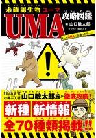 未確認生物UMA攻略図鑑