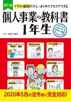 改訂3版 個人事業の教科書1年生