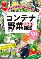 はじめてのコンテナ野菜づくり図鑑90種