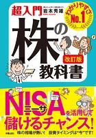 改訂版 超入門 株の教科書
