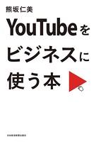 YouTube繧偵ン繧ク繝阪せ縺ォ菴ソ縺�譛ャ
