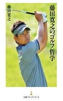 藤田寛之のゴルフ哲学