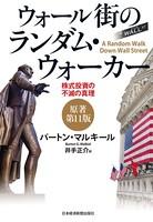 ウォール街のランダム・ウォーカー〈原著第11版〉――株式投資の不滅の真理