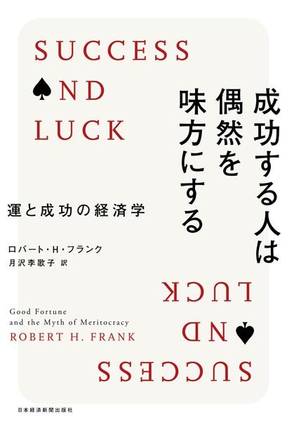 成功する人は偶然を味方にする--運と成功の経済学