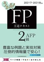 うかる! FP2級・AFP 王道テキスト 2017-2018年版