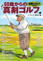 書斎のゴルフ特別編集 60歳からの真剣...