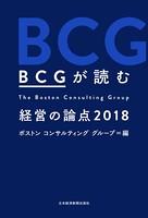 BCG縺瑚ェュ繧� 邨悟霧縺ョ隲也せ2018