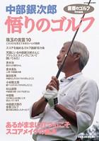 『書斎のゴルフ』特別編集 中部銀次郎「...