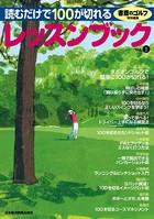 書斎のゴルフ特別編集 読むだけで100...