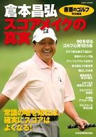 『書斎のゴルフ』特別編集 倉本昌弘「ス...