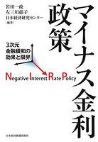 マイナス金利政策 3次元金融緩和の効果と限界