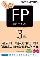うかる! FP3級 速攻テキスト 2018-2019年版