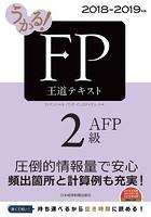 うかる! FP2級・AFP 王道テキスト 2018-2019年版