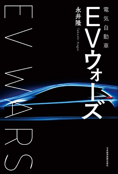 EV(電気自動車)ウォーズ