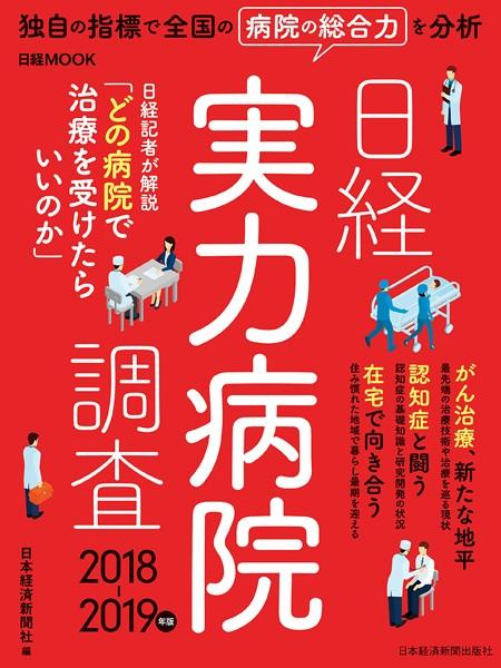 日経実力病院調査 2018-2019年版