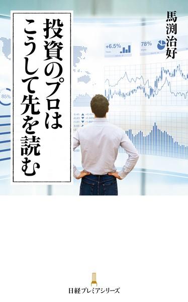 投資のプロはこうして先を読む