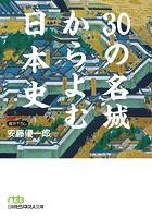 30の名城からよむ日本史