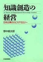 知識創造の経営―日本企業のエピステモロジー