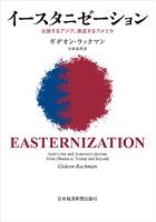 イースタニゼーション 台頭するアジア、衰退するアメリカ