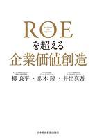 ROEを超える企業価値創造