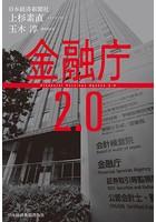 金融庁2.0