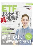 ETF(上場投資信託)まるわかり!超活用術 2019
