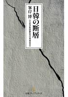 日韓の断層