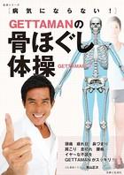 GETTAMANの骨ほぐし体操