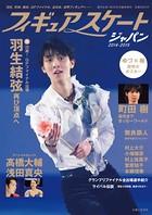 フィギュアスケートジャパン 2014-...