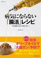 病気にならない「腸活」レシピ