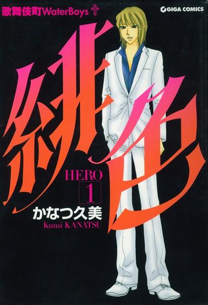 緋色-HERO- 1