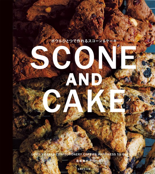 ボウルひとつで作れる SCONE AND CAKE