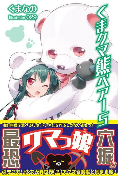 くま クマ 熊 ベアー 5【電子版特典付】