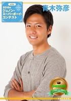 第29回ジュノン・スーパーボーイ・コンテスト 青木弥彦 写真集