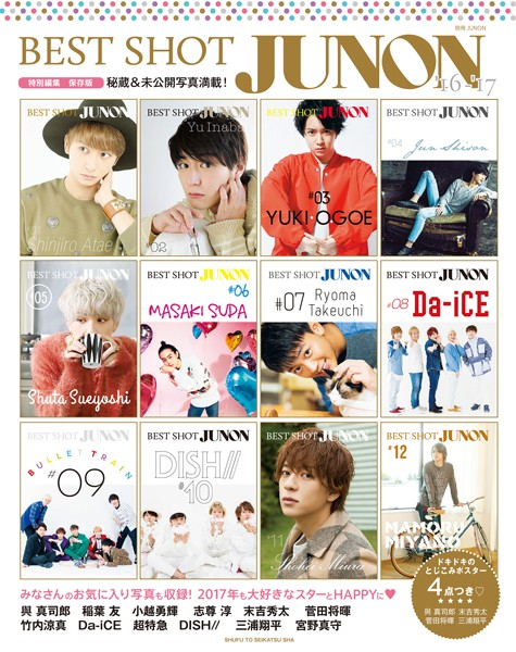 BEST SHOT JUNON '16-'17