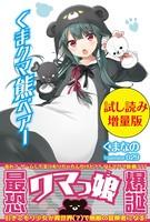 くま クマ 熊 ベアー〈試し読み増量版〉