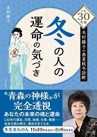 平成30年版 木村藤子の春夏秋冬診断 ...