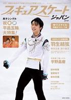 フィギュアスケートジャパン
