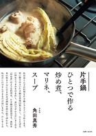 片手鍋ひとつで作る炒め煮、マリネ、スー...