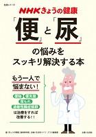 NHKきょうの健康 「便」と「尿」の悩...