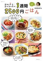 節約女王・武田真由美の1週間2500円...