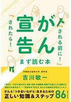 がん宣告「される前に!」「されたら!」まず読む本
