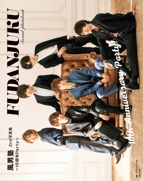 風男塾2nd写真集〜10周年Party〜
