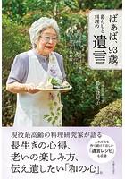 ばぁば、93歳。暮らしと料理の遺言