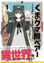 くま クマ 熊 ベアー(コミック) 1