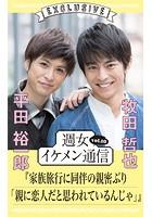 週女イケメン通信 vol.10 平田裕一郎 × 牧田哲也