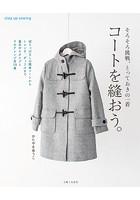 コートを縫おう。